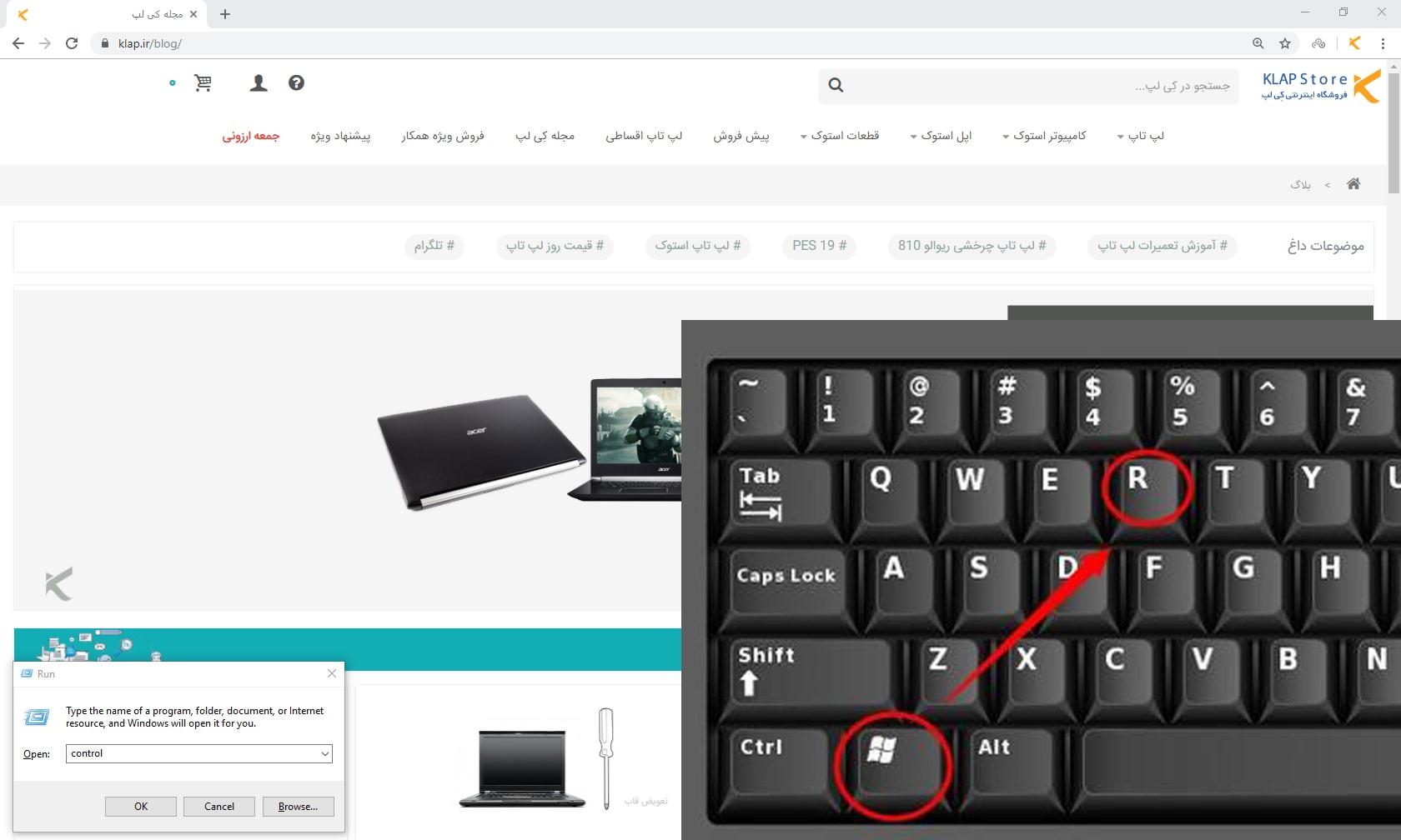 فهمیدن مدل لپ تاپ