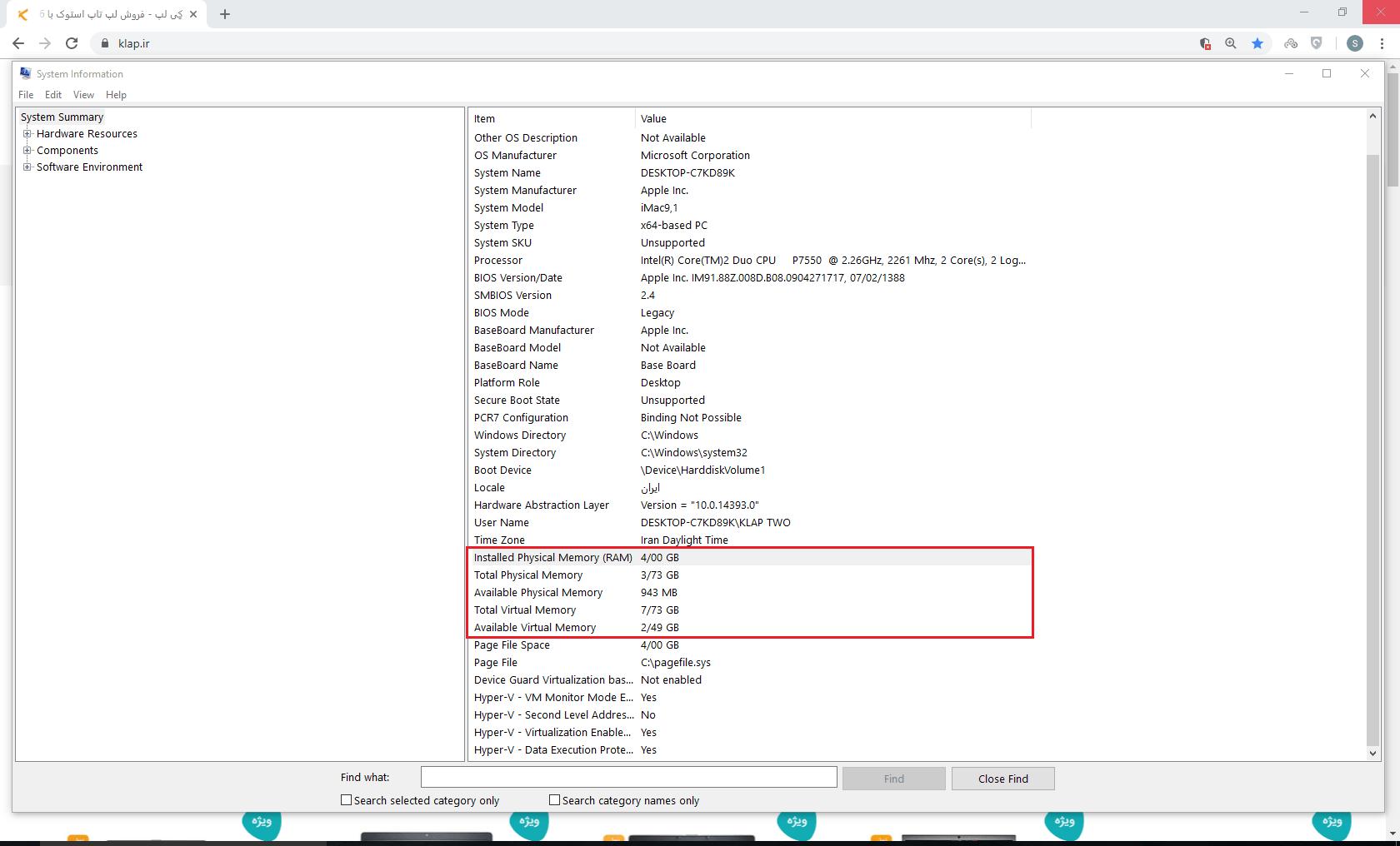 جستجوی مشخصات لپ تاپ