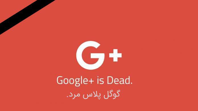 تعطیلی گوگل پلاس