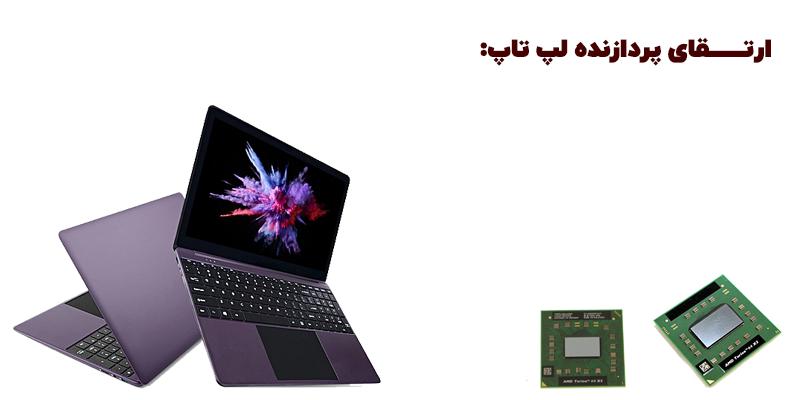 ارتقا پردازنده لپ تاپ