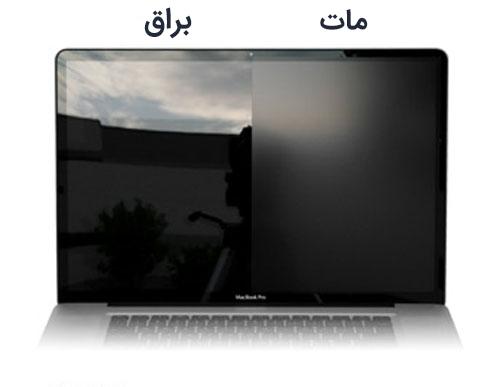 تفاوت صفحه نمایش مات و براق