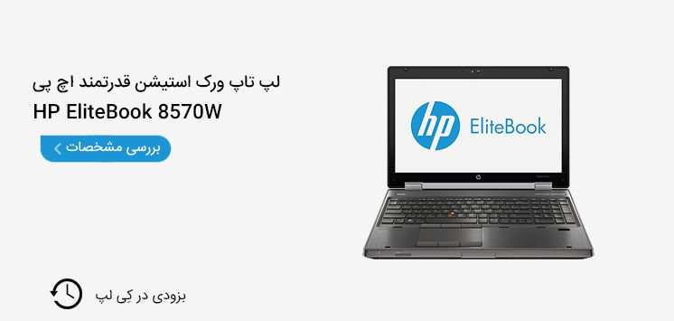 لپ تاپ ورک استیشن قدرتمند 8570
