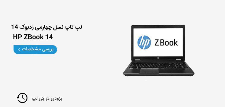 لپ تاپ نسل چهارمی زدبوک 14