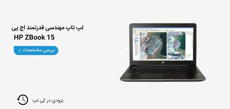 لپ تاپ مهندسی HP ZBook 15