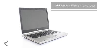 نقد و بررسی لپ تاپ HP EliteBook 8470p