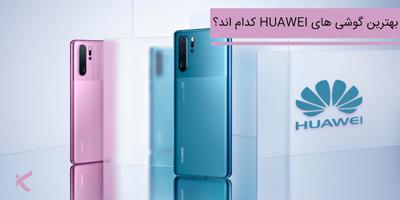 بهترین گوشی Huawei هواوی مناسب با بودجه ی من کدام است ؟