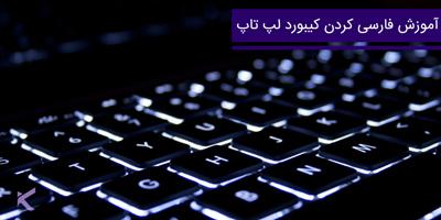 آموزش فارسی کردن کیبورد لپ تاپ