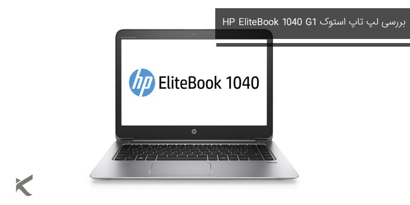 لپ تاپ  HP EliteBook Folio 1040 G1