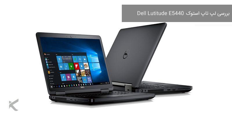 لپ تاپ استوک (4)DELL E5440 i5