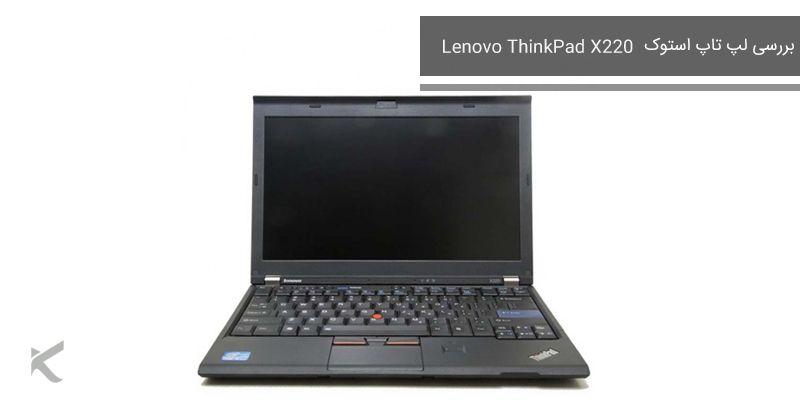 لپ تاپ استوک Lenovo ThinkPad X220