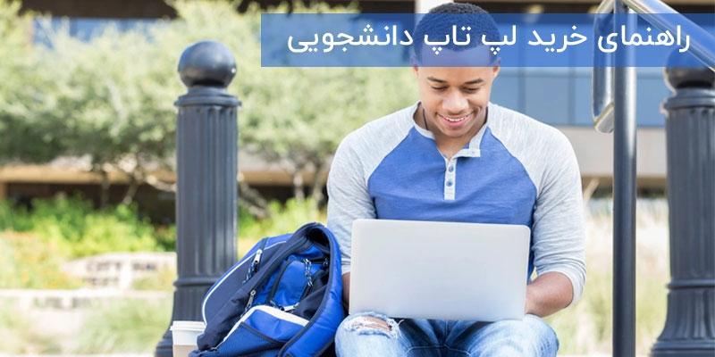 راهنمای خرید لپ تاپ دانشجویی 2020