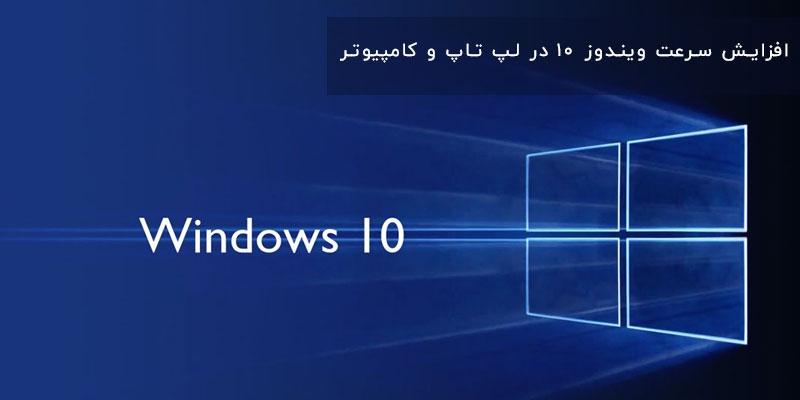 افزایش سرعت ویندوز 10 در لپ تاپ و کامپیوتر
