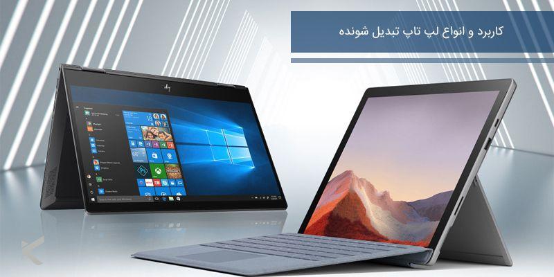 کاربرد و انواع لپ تاپ تبدیل شونده