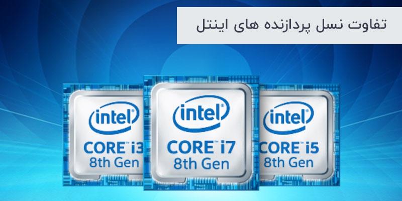 تفاوت نسل پردازنده های اینتل در چیست ؟