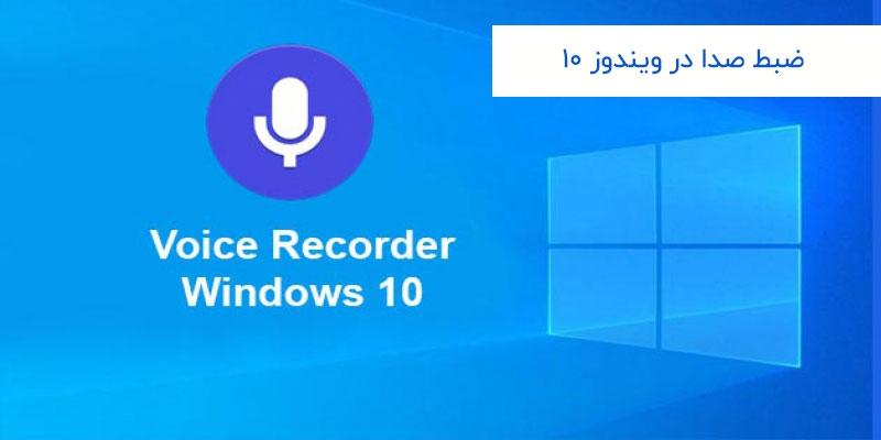 ضبط صدا در ویندوز 10 به سریع ترین روش ممکن