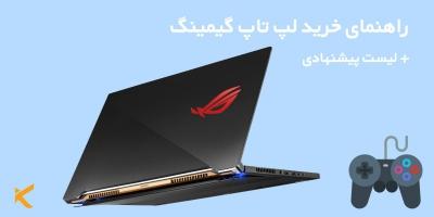 نکات مهم و راهنمای خرید لپ تاپ گیمینگ + لیست پیشنهادی