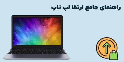 چطور لپ تاپ خود را ارتقا دهیم ؟