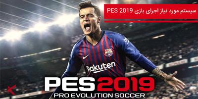 برای اجرای بازی PES 2019 چه لپ تاپی نیاز داریم ؟